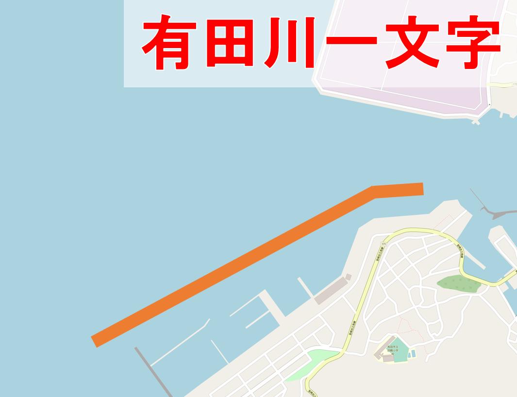 有田川一文字