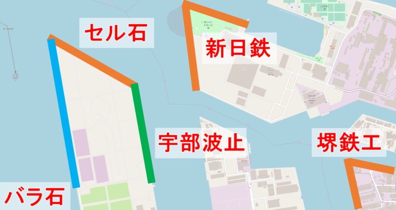 【南港】セル石、バラ石、宇部波止、新日鉄、堺鉄工
