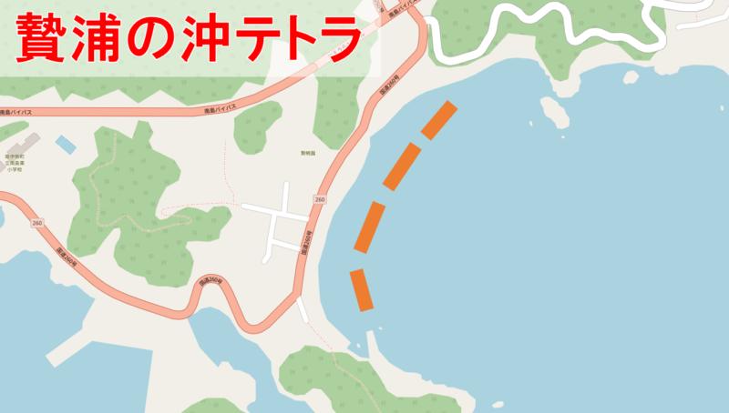 贄浦の沖テトラ