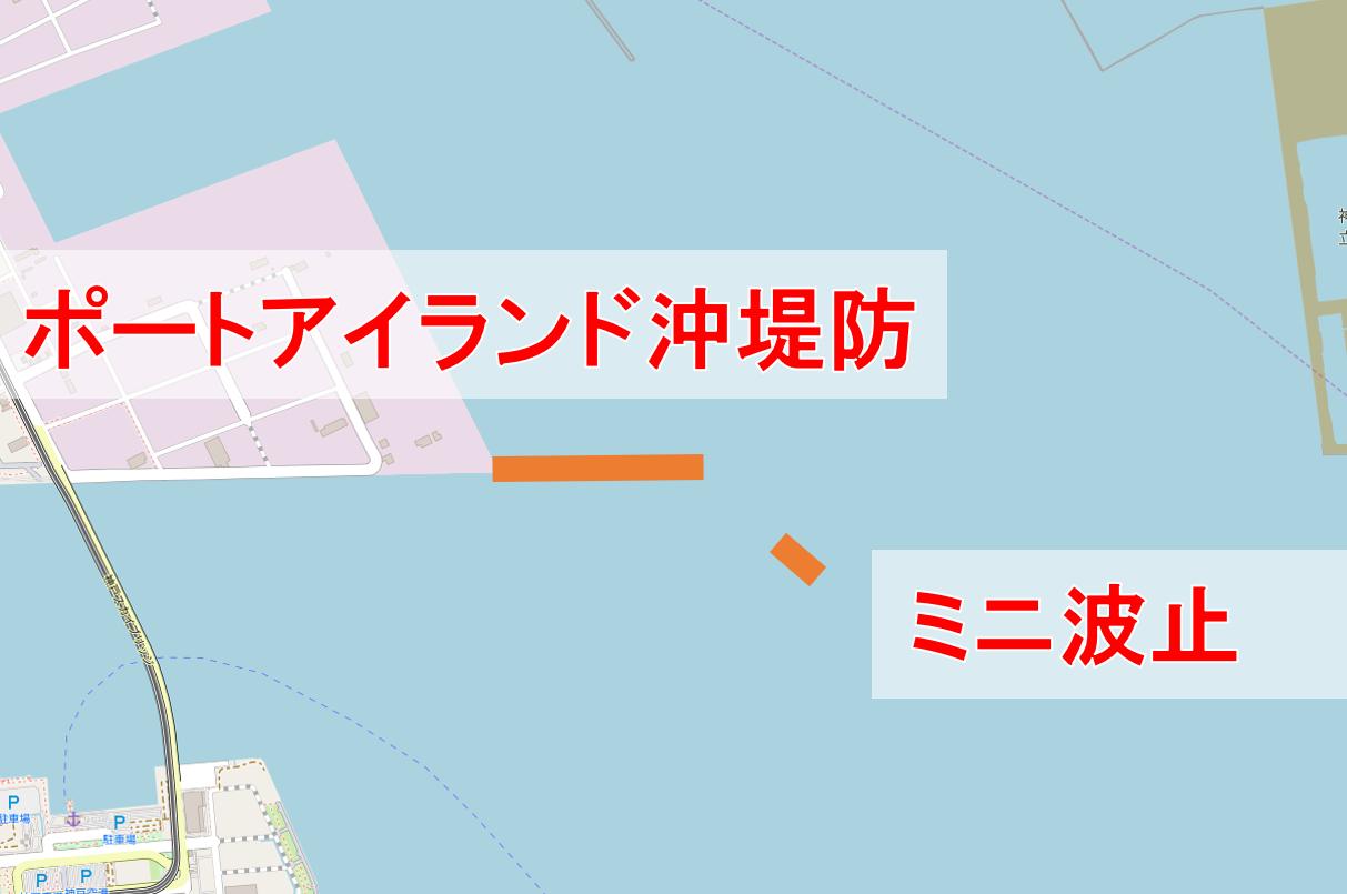 ポートアイランド沖堤防・ミニ波止