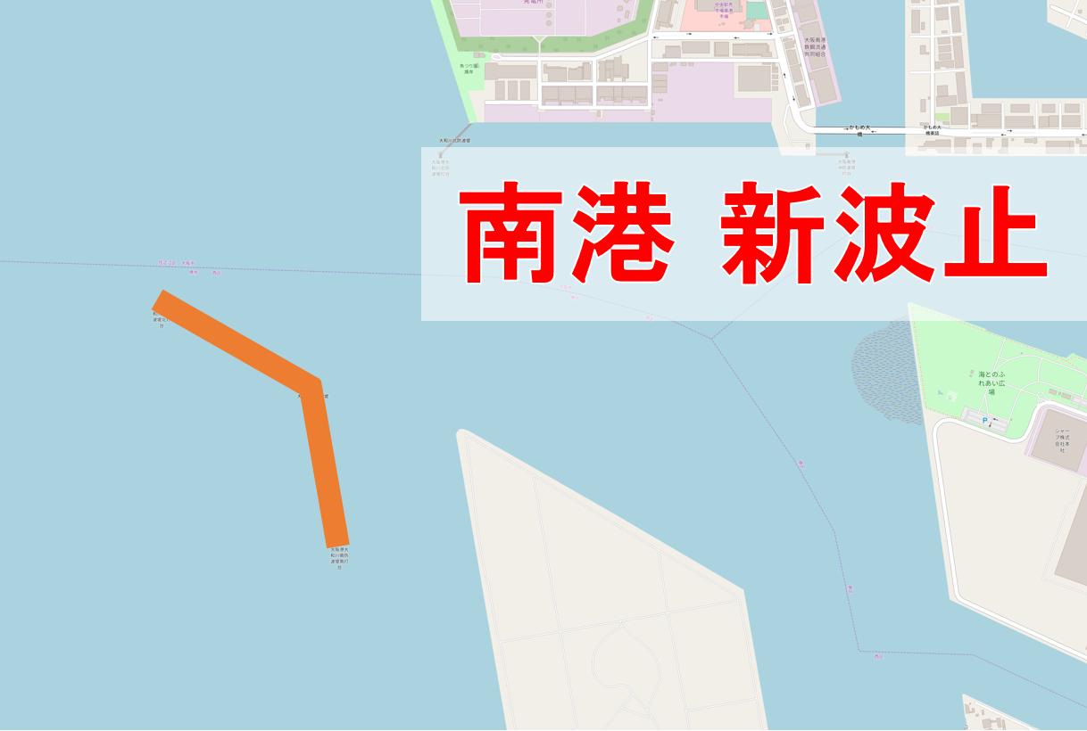 大阪南港 新波止