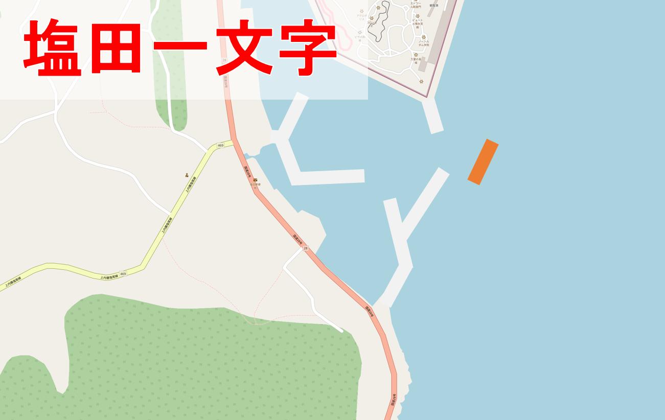 塩田一文字