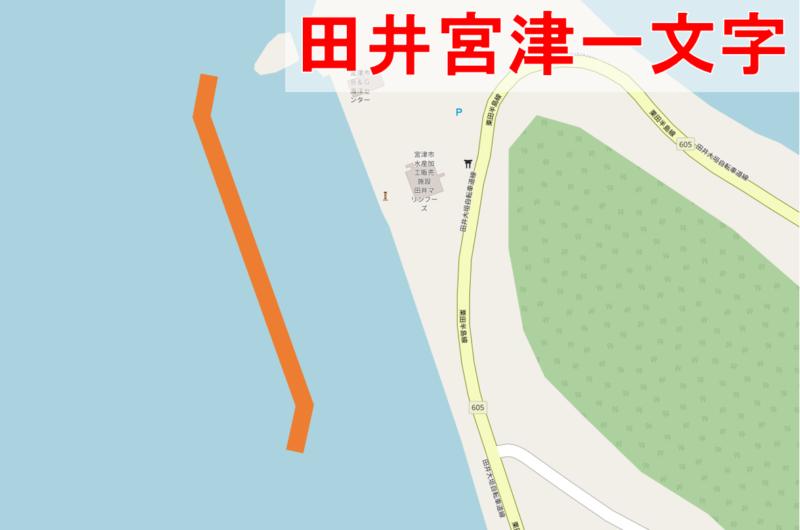 田井宮津一文字