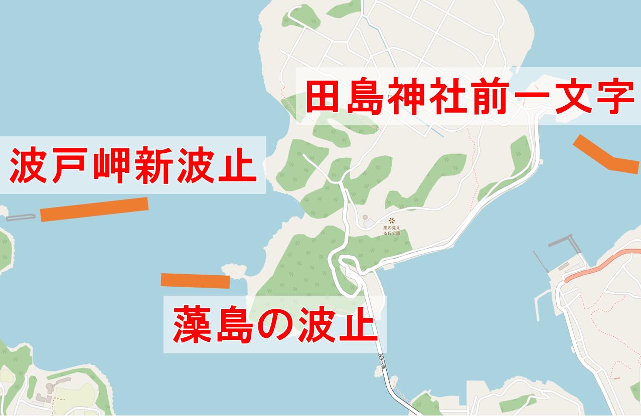 波戸岬新波止・田島神社前一文字・藻島の波止