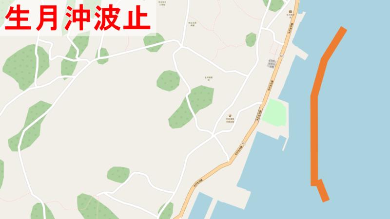 生月沖波止(壱部浦沖波止)