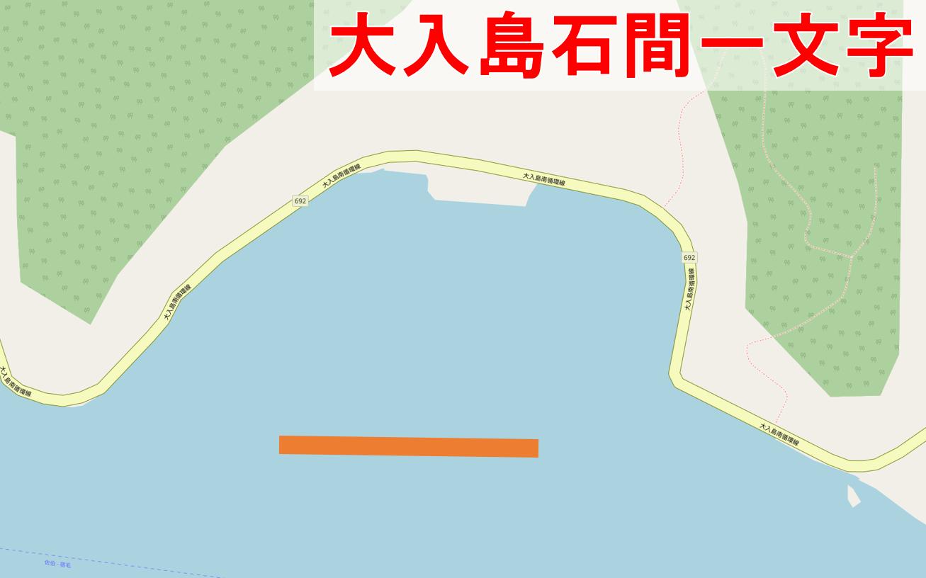 大入島石間一文字