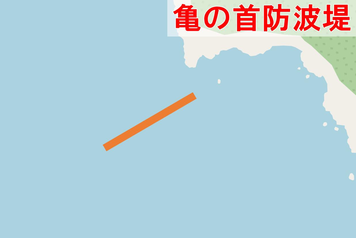 亀の首防波堤