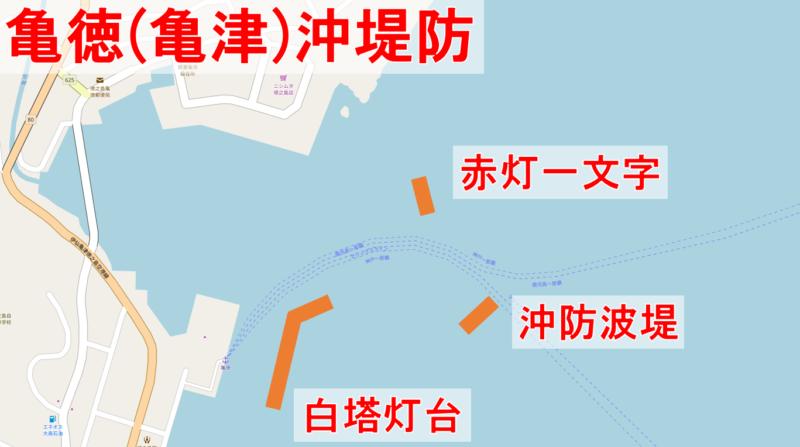 亀徳(亀津)沖堤防