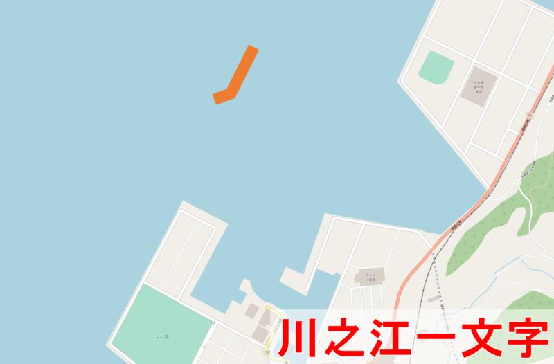 川之江一文字