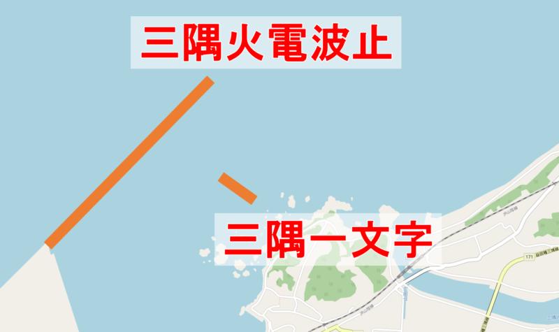 三隅火電波止・三隅一文字