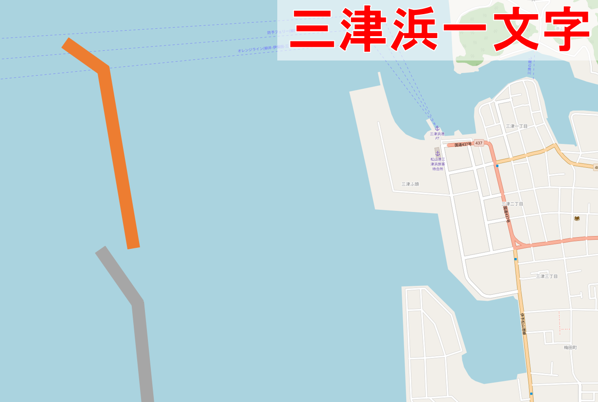三津浜一文字