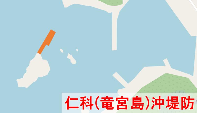仁科(竜宮島)沖堤防