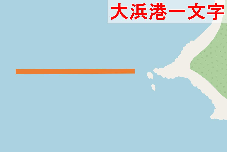 大浜港一文字