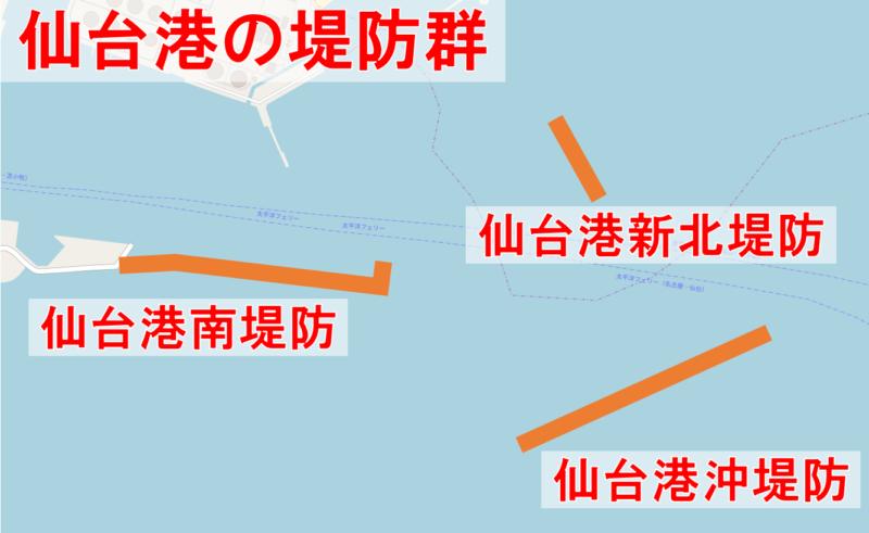 【仙台港】南堤防・沖堤防・新北堤防