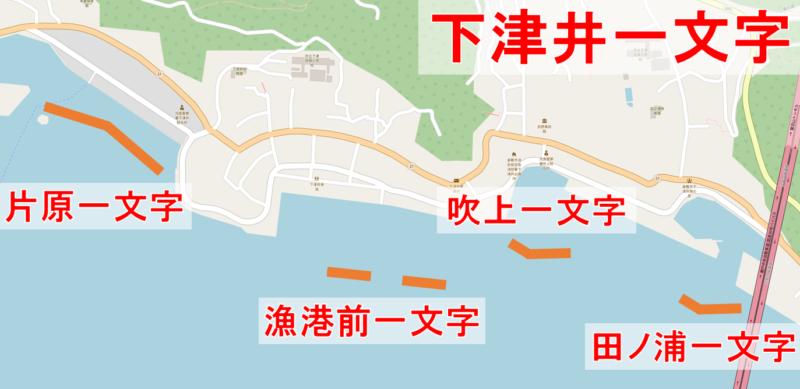 下津井一文字