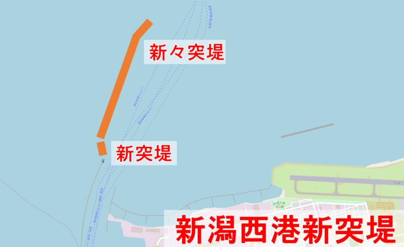 新潟西港新突堤・新々突堤