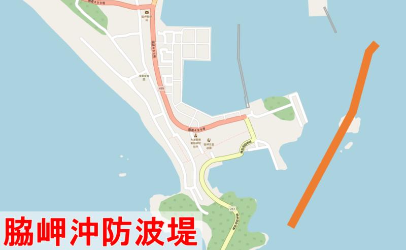 脇岬沖防波堤