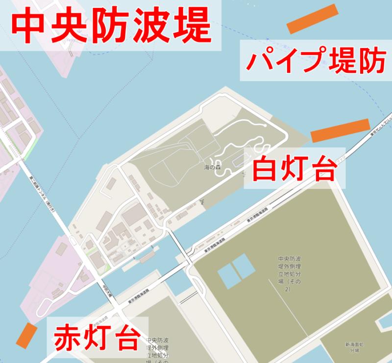 中央防波堤