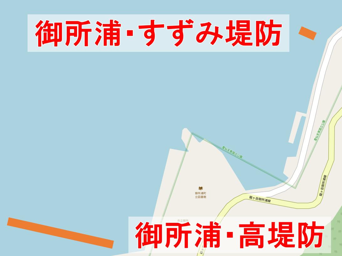 御所浦の高堤防・すずみ堤防