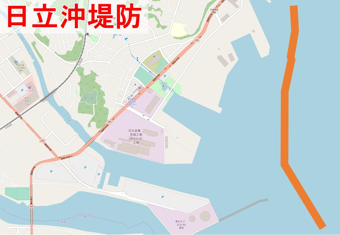 日立沖堤防