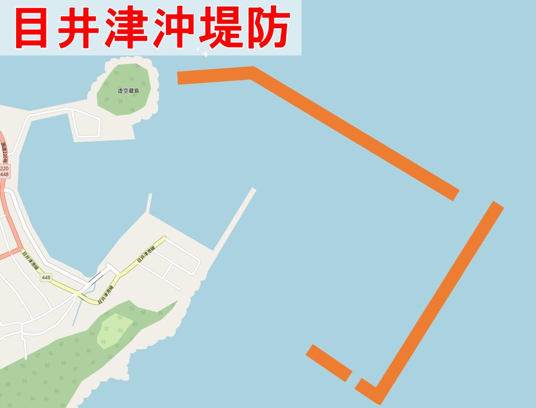目井津沖堤防