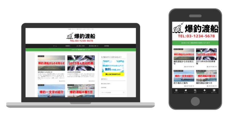 ウェブサイト例