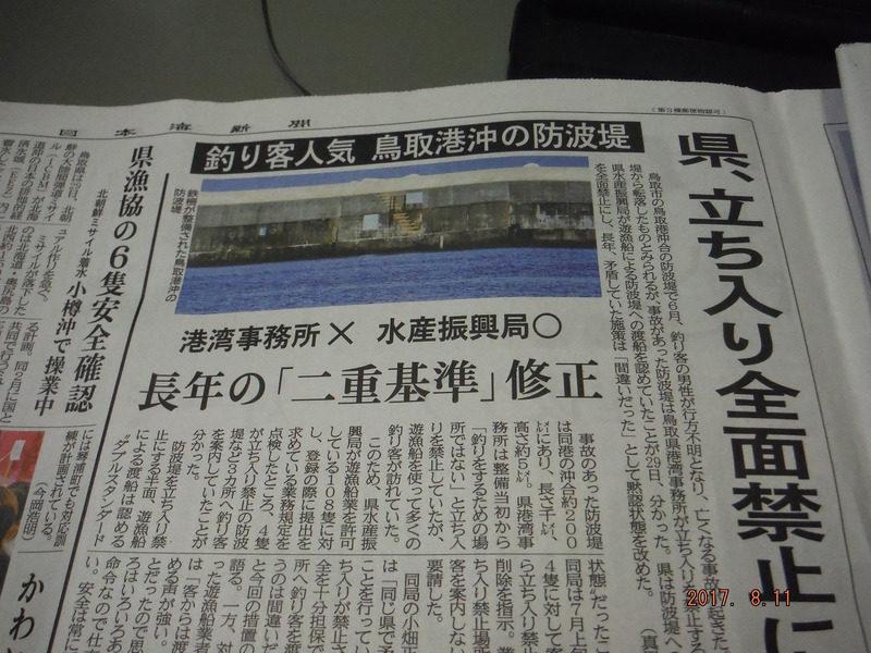 鳥取県の防波堤へ渡船が全面禁止