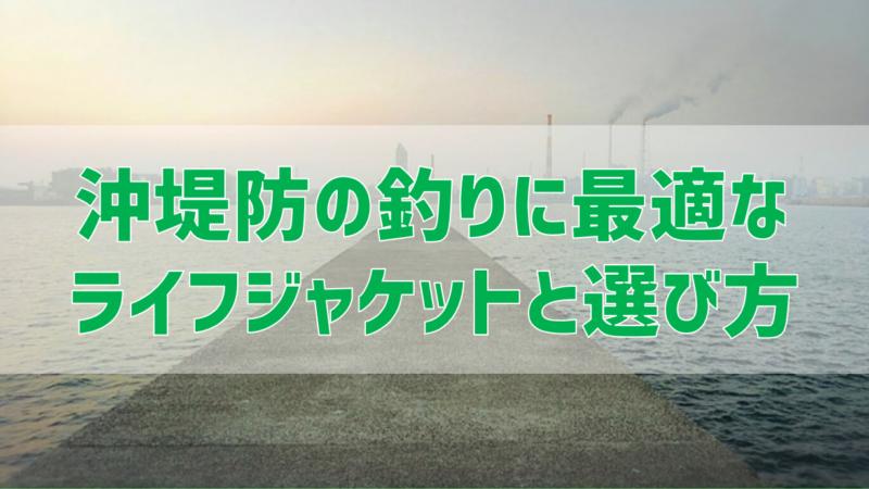 沖堤防の釣りに最適なライフジャケットと選び方