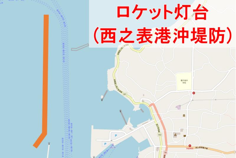 ロケット灯台(西表島港沖堤防)