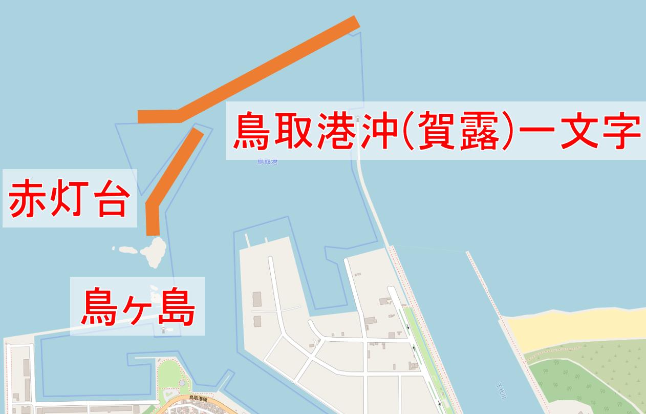 鳥取港沖(賀露)一文字