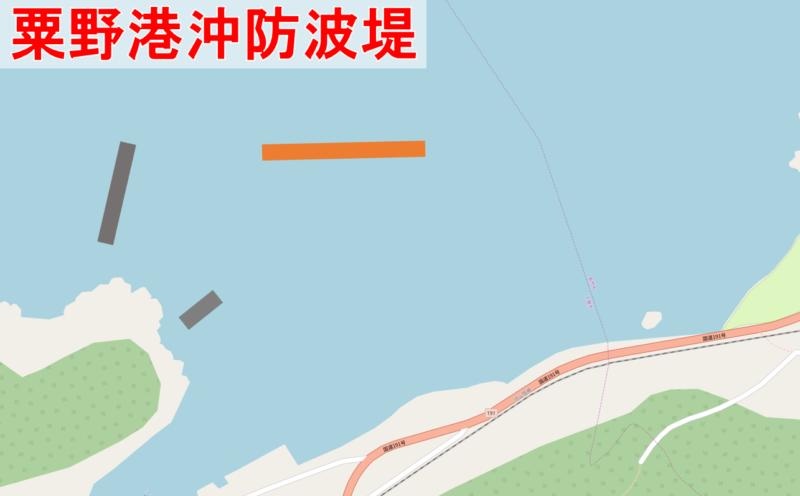 粟野港沖防波堤